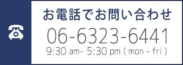 お電話でのお問い合わせは06-6323-6441